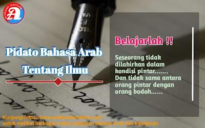 pidato bahasa arab tentang ilmu