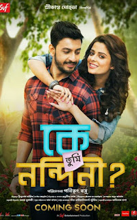 Ke Tumi Nandini Bengali Full Movie Download, Bengali movie ke Tumi Nandini full movie download,
