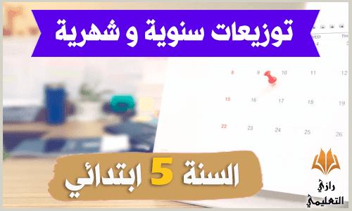 توزيعات سنوية و شهرية للسنة الخامسة ابتدائي