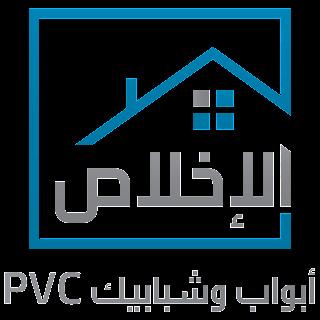 الإخلاص لأبوب وشبابيك الـ PVC