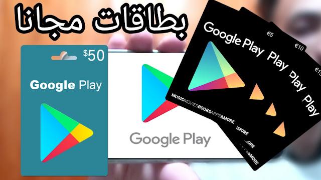 طريقة ربح بطاقة قوقل بلاي مجانا وبسهولة بطاقات جوجل بلاي مجانا بدون جمع نقاط 2021