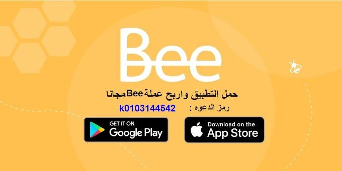 رمز اشتراك مجانى لربح عملة Bee Network الرقميه الجديده