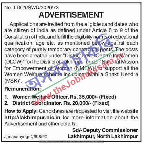 DC Lakhimprur Recruitment 2020: Women Welfare Officer/District Coordinator