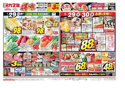 【PR】フードスクエア/越谷ツインシティ店のチラシ1月29日号