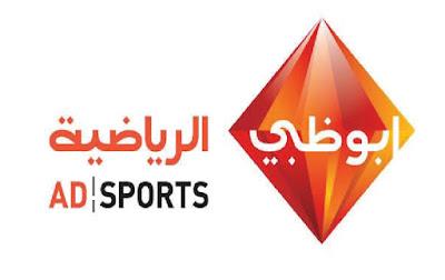 """تردد قناة أبو ظبى الرياضية المفتوحة قناة 1 وقناة 2 الرياضية """"أخر تحديث"""" نايل سات 2015-2016"""