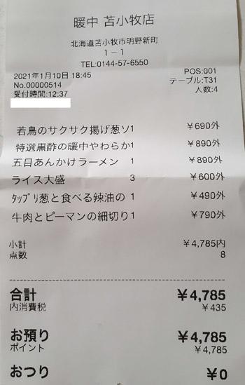 暖中 苫小牧店 2021/1/10 飲食のレシート