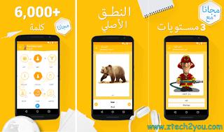 تطبيق FunEasyLearn لتعلم اللغة الانجليزية