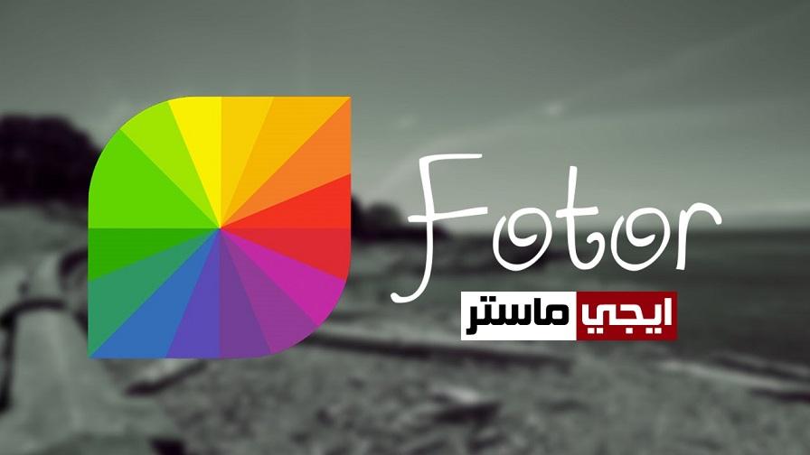 برنامج Fotor لاضافة التأثيرات على الصور باحترافية للكمبيوتر
