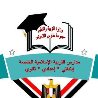 مدرسة التربية الاسلامية,مدرسة التربية الاسلامية بشبين الكوم,الحسينى محمد,التعليم,وزارة التربية والتعليم