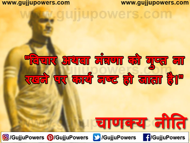 chanakya quotes on wife in hindi