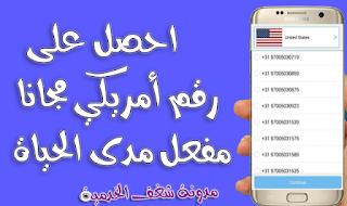 رقم وهمي مجانا مدى الحياة