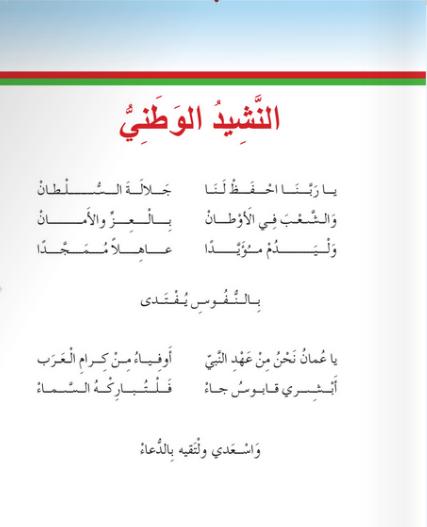 النشيد الوطني العماني الجديد 2020 بعد تولي السلطان الجديد