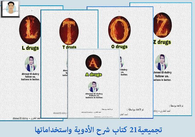 تجميعية 21 كتاب شرح الأدوية واستخداماتها 21 Compiled detailed drugs books