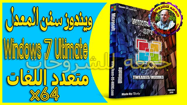 ويندوز سفن المعدل 2019  Windows 7 ultimate modded x64  متعدد اللغات