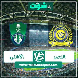 مشاهدة مباراة النصر واهلى جدة بث مباشر اليوم 27-02-2020 فى الدورى السعودى