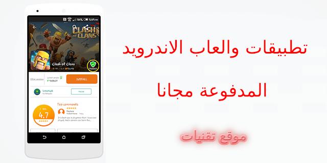 مواقع تحميل العاب وتطبيقات الاندرويد المدفوعة مجانا