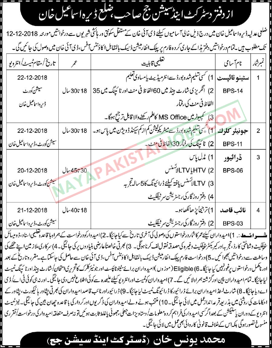 .Latest Vacancies Announced in District And Session Judge Dera Ismail Khan 14 November 2018 - Naya Pakistan