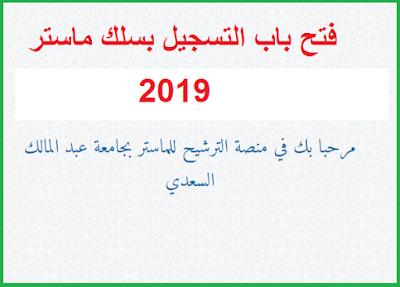 فتح باب التسجيل بسلك ماستر كلية الحقوق طنجة - آخر أجل 20 يوليوز 2019