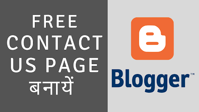 How to make contact us page for blogger