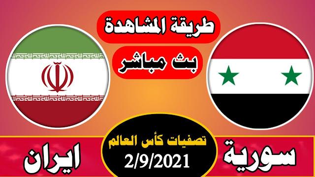 بث مباشر سورية وايران اليوم طريقة مشاهدة مباراة سورية وايران في تصفيات كأس العالم