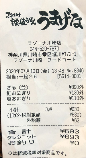 うまげな ラゾーナ川崎店 2020/7/10 飲食のレシート