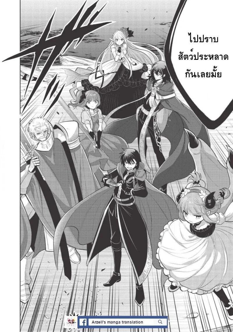 อ่านการ์ตูน Maou no Ore ga Dorei Elf wo Yome ni Shitanda ga Dou Medereba Ii ตอนที่ 32 หน้าที่ 32