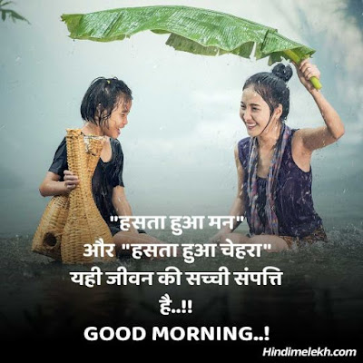 life good morning quotes in hindi