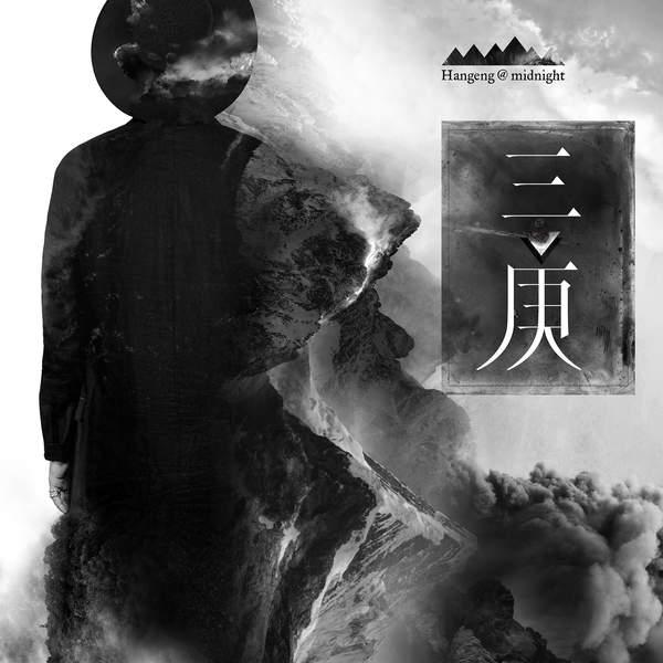 Han Geng – Hangeng Midnight III – Single (Chinese) (ITUNES PLUS AAC M4A)