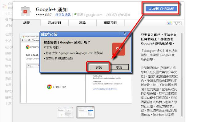 Google 官方推出 Chrome 擴充功能, 「Google+ 通知」! ~ 宅科技
