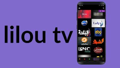تطبيق lilou tv الجديد لمشاهدة القنوات وآخر الأفلام على الهاتف