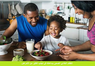 النظام الغذائي الصحيه يقيك من امراض انت في غنى عنها