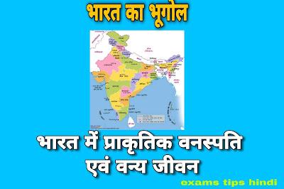 भारत में प्राकृतिक वनस्पति एवं वन्य जीवन,  Natural Vegetation and Wildlife in India