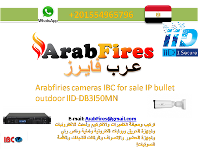 Arabfiries cameras IBC for sale IP bullet outdoor IID-DB3I50MN