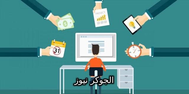 اهم مجالات العمل الحر عبر الانترنت