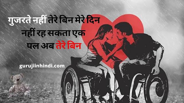 Romantic Love Shayari Image In Hindi