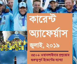 Current Affairs In Bengali July