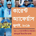 Monthly Current Affairs In Bengali July 2019 PDF Download Free
