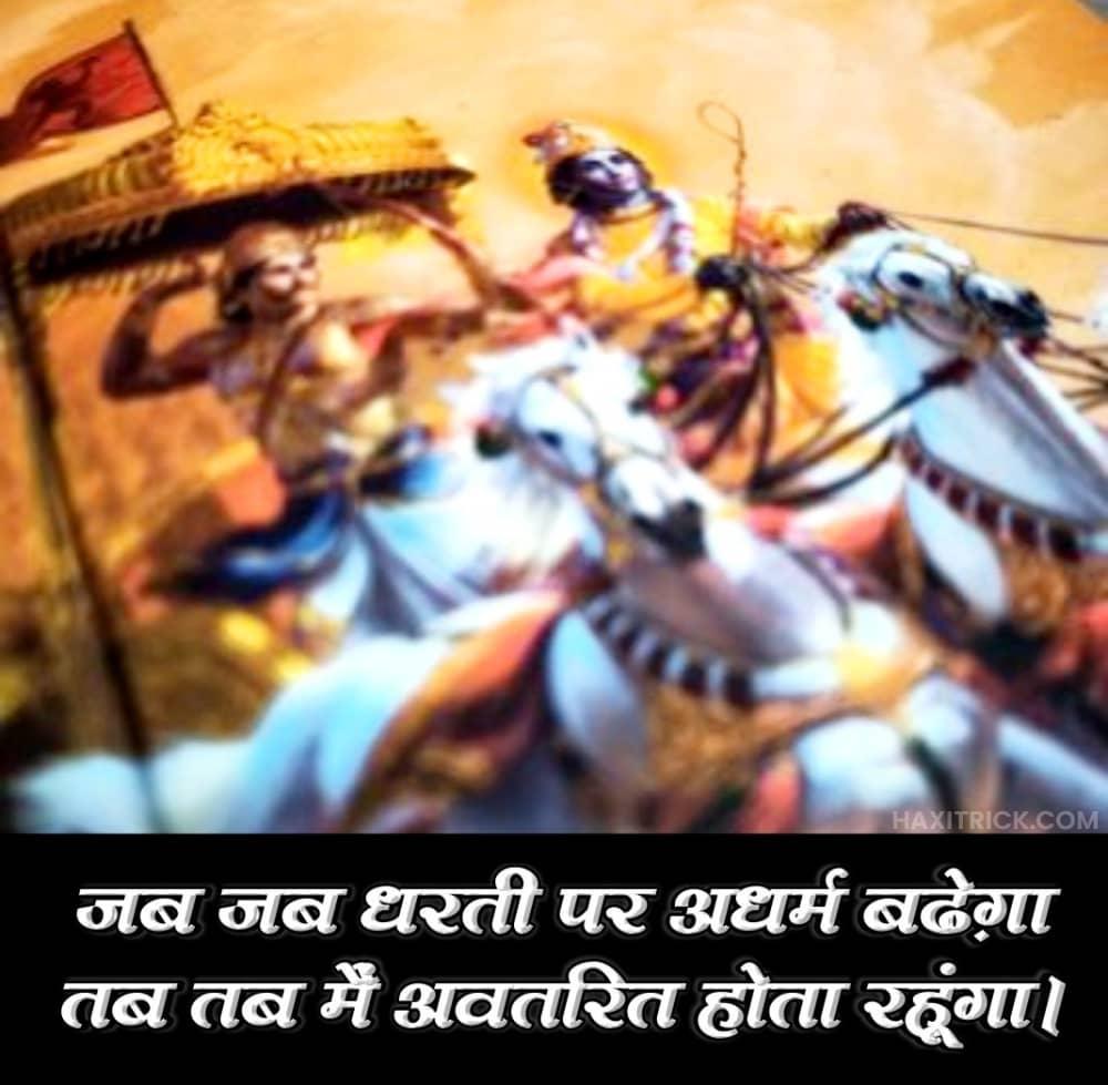 Bhagavad Gita Updesh