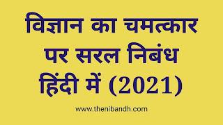wonder of science, essay in hindi, विज्ञान के चमत्कार, text image