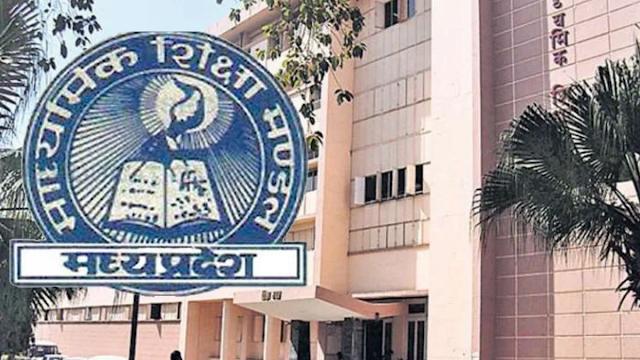 MP BOARD 12th EXAM 2021 CANCELLED: मध्य प्रदेश में 12वीं बोर्ड की परीक्षा रद्द