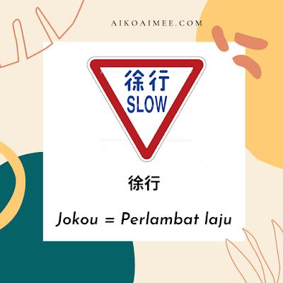 Jokou 徐行 - rambu lalu lintas di Jepang