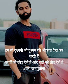 Rajput Status for whatsapp DP and share images wallpaper