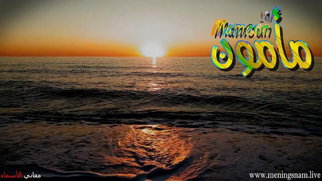 معنى اسم مامون وصفات حامل هذا الإسم Mamoun