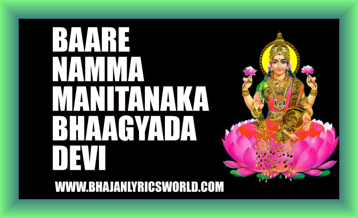 Baare Namma Manitanaka