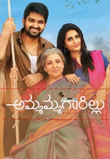 ammammagarillu 2018 dvdscr telugu full movie watch online free