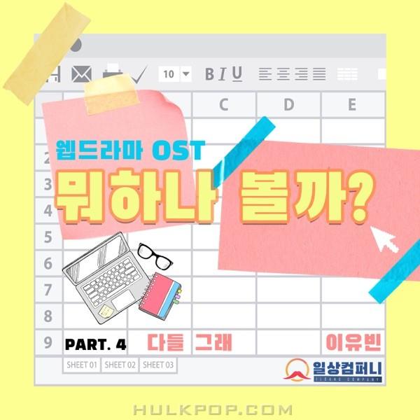 Yu Bin Lee – Hello Office OST Part.4