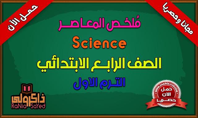 كتاب المعاصر science لغات للصف الرابع الابتدائى الترم الاول (حصريا)