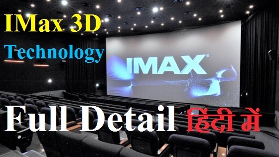 What is imax 3d technology in hindi 2019,  imax ful form in 2019, What is imax technology in 3d movies hindi, imax 3d technology kya hai aur kaise kaam karti hai, imax 3d technology advantage in hindi, imax 3d technology disadvantage in hindi, imax 3d vs normal 3d technology in hindi