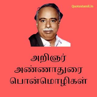 Annadurai quotes in tamil