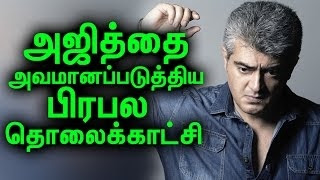 Famous TV Show Insulted Ajith?